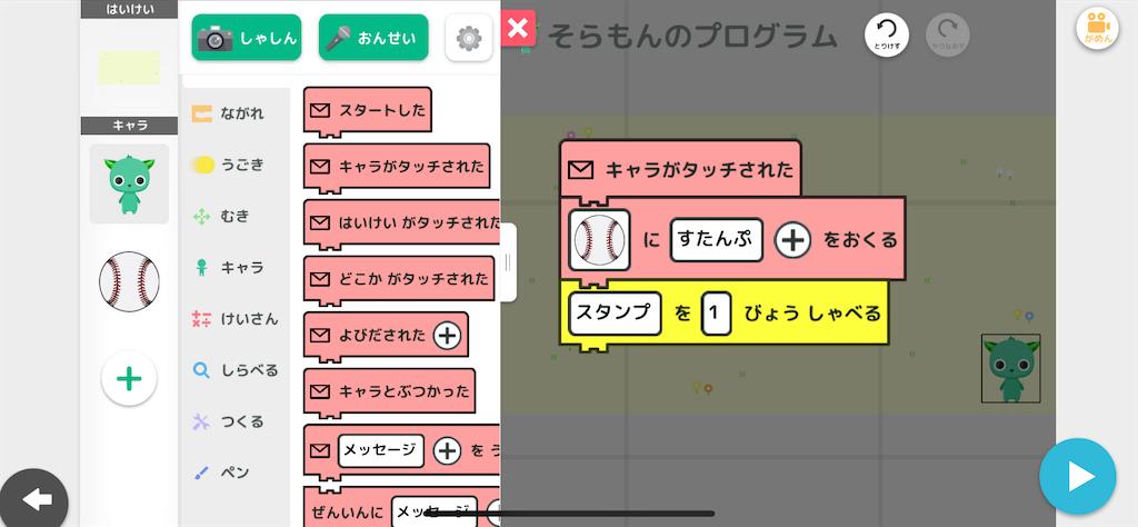 f:id:papa-sensei:20200124175546p:image