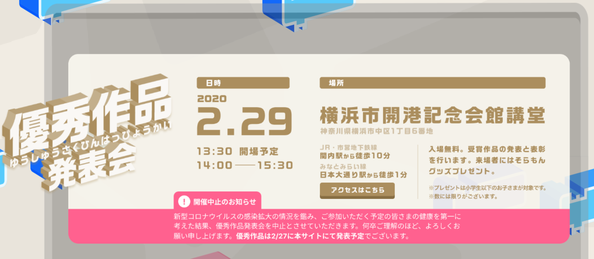 f:id:papa-sensei:20200222120042p:plain