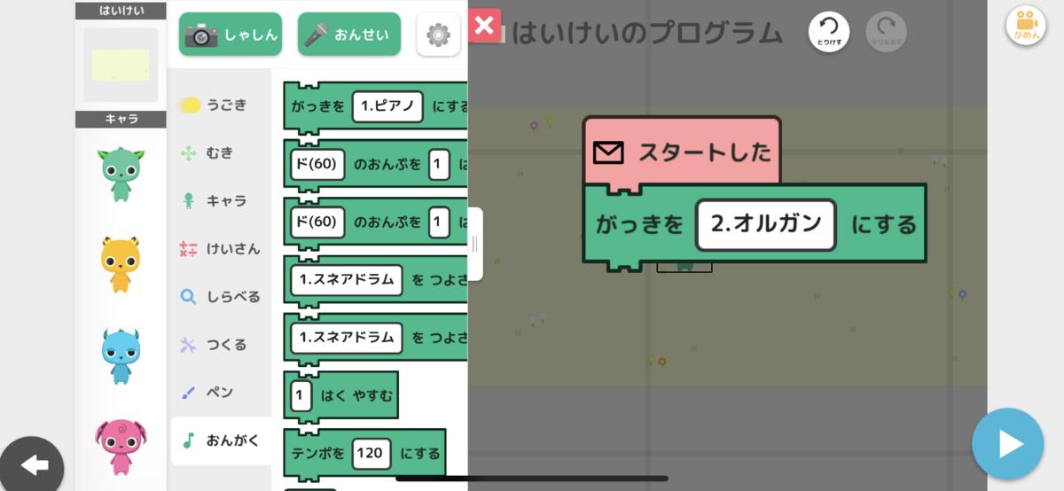 f:id:papa-sensei:20200430145513p:plain