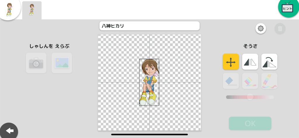 f:id:papa-sensei:20200812112452p:image