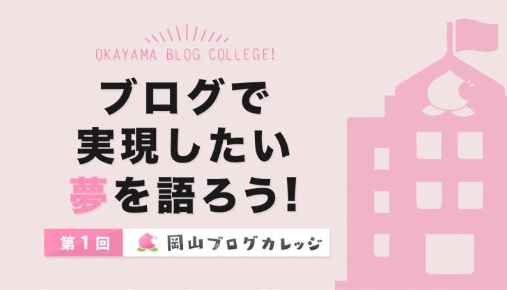 岡山ブログカレッジ( #岡ブロ)第1回目の詳細が決定。2017年4月9日に開催しました。