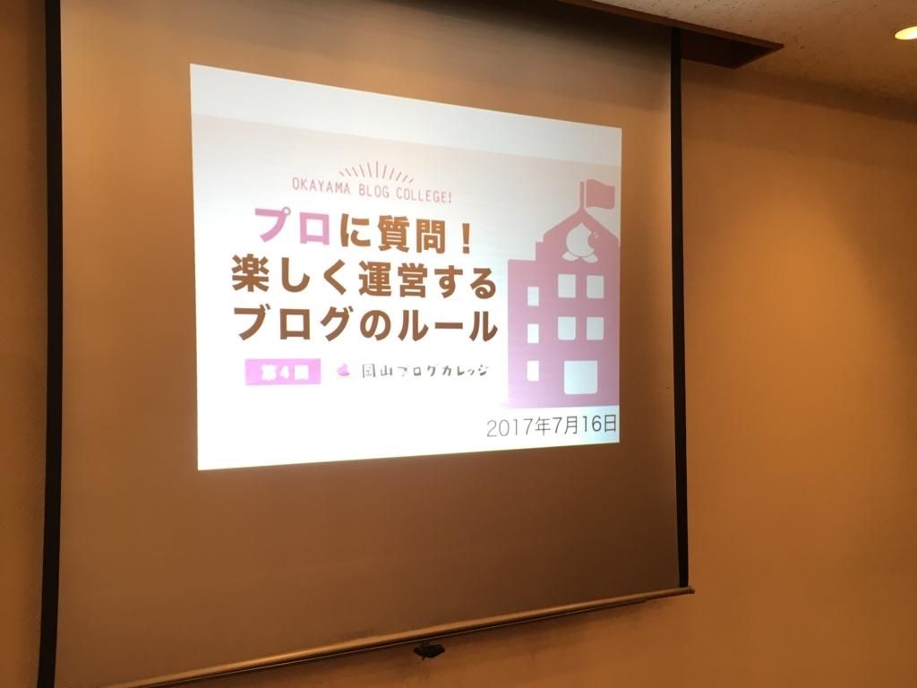 守りの運営とは、すなわち配慮。岡山ブログカレッジ( #岡ブロ)第4回目が開催されました。