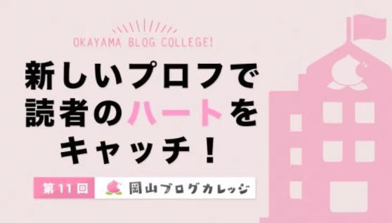 第11回:岡山ブログカレッジ