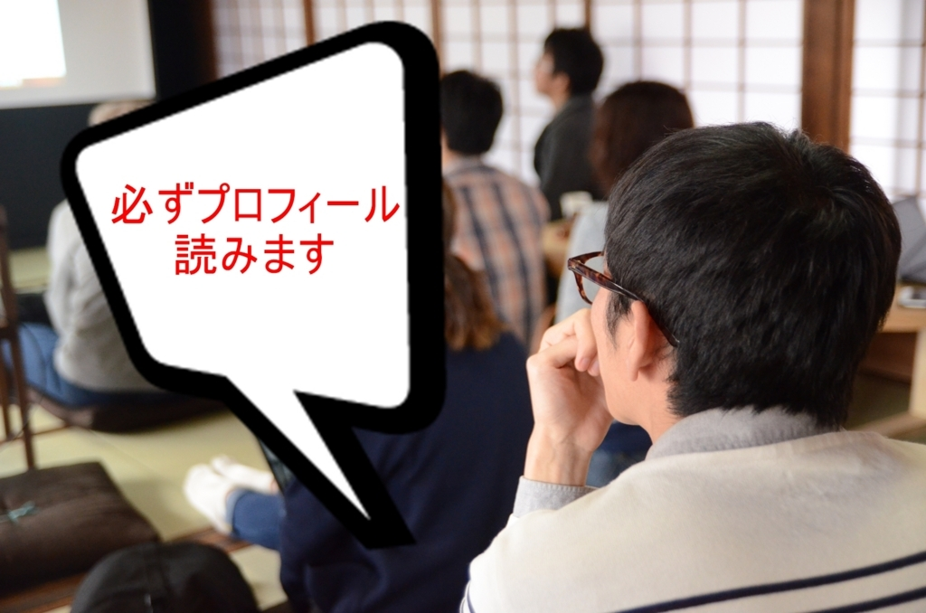 『必ずプロフィールは読んでますよ』という松本さん
