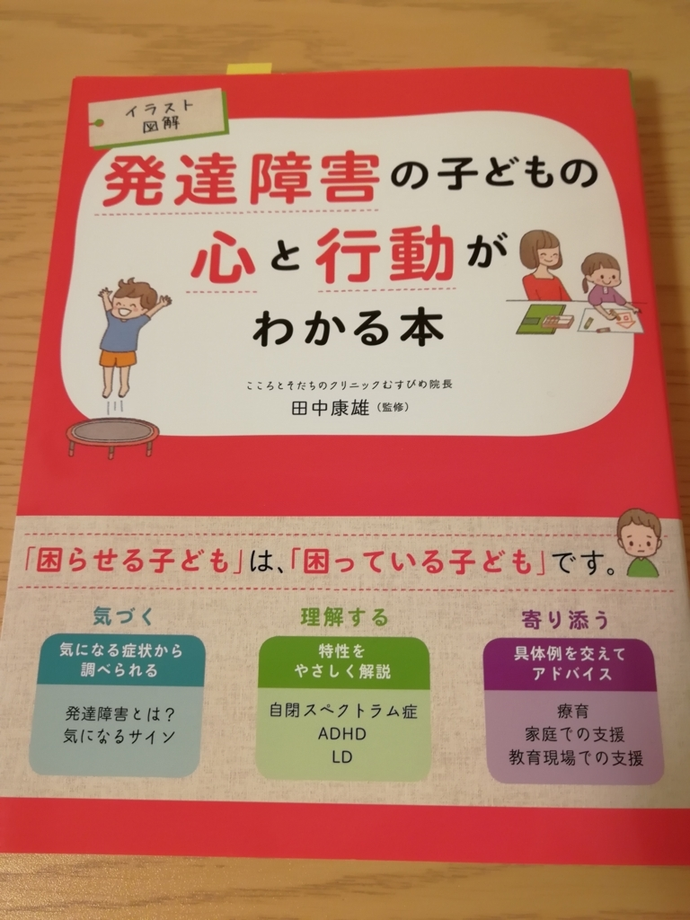 発達障害の子どもの心と行動がわかる本 イラスト図解