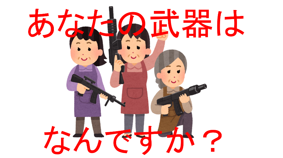 岡山ブログカレッジ第13回:あたなの武器はなんですか?