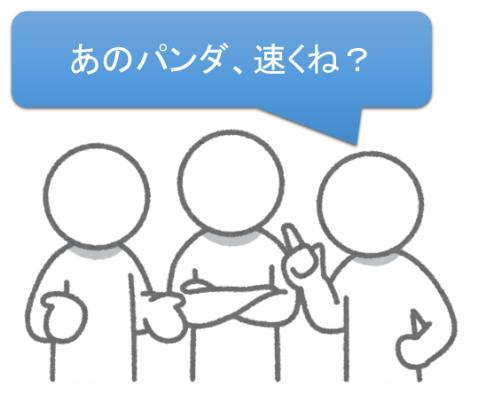 岡山ブログカレッジ:あのパンダ速くね?