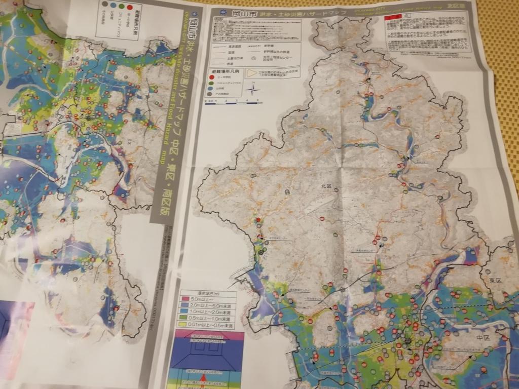 岡山市の洪水土砂災害ハザードマップ