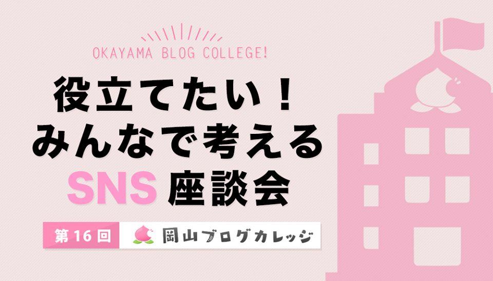 第16回岡山ブログカレッジ:役立てたい!みんなで考えるSNS座談会