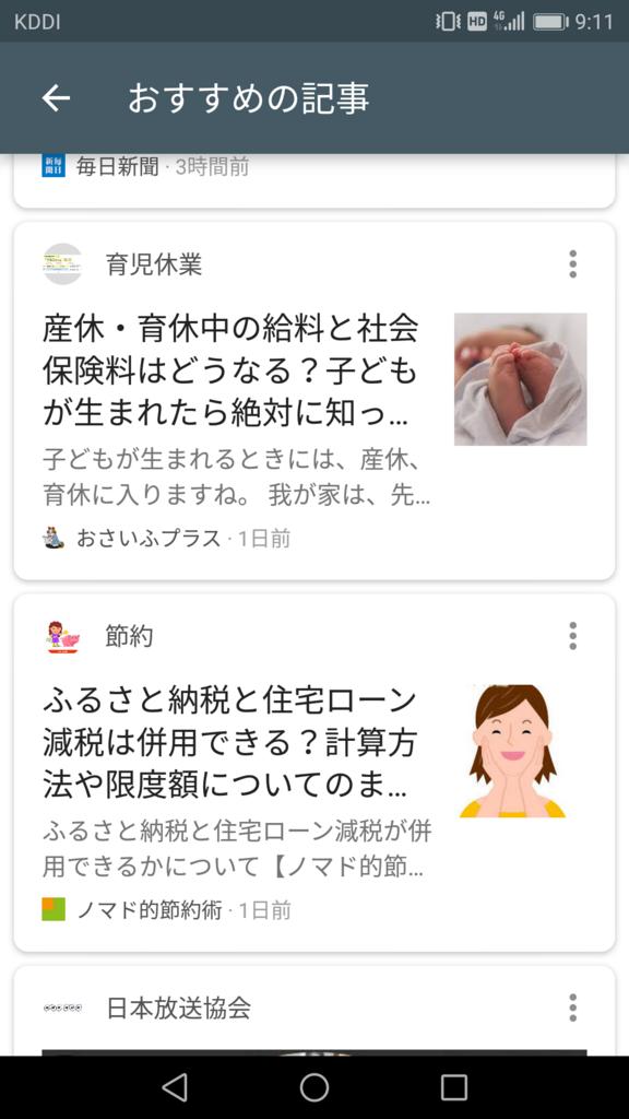 Googleわっしょい祭り(おすすめ記事)