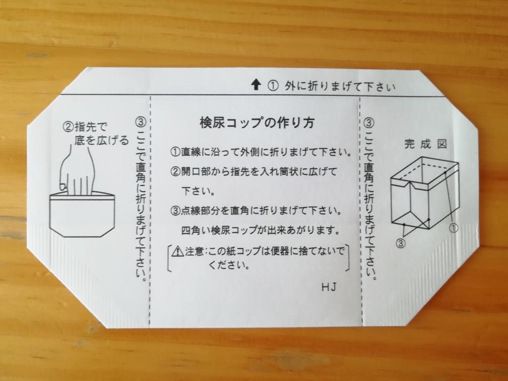 3歳児健診の採尿カップ
