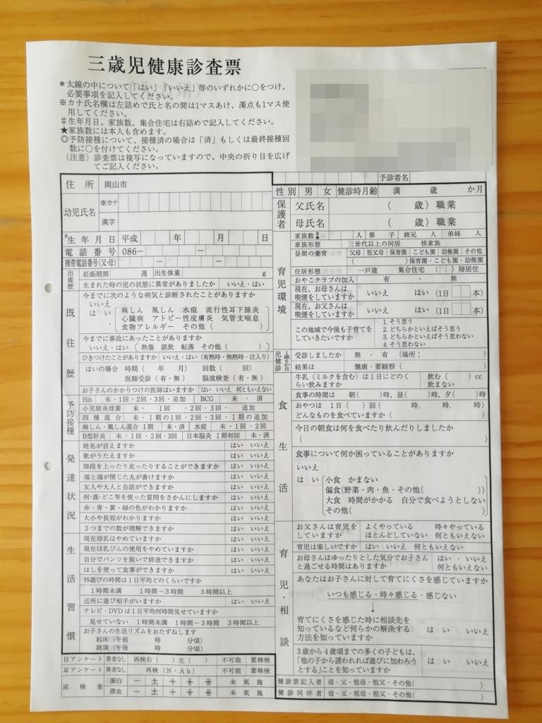 岡山市の三歳児健診健康診査票の左側