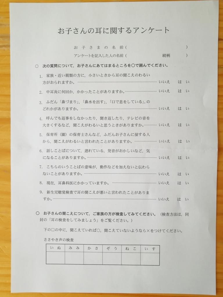 岡山市の三歳児健診のお子さんの耳に関するアンケート
