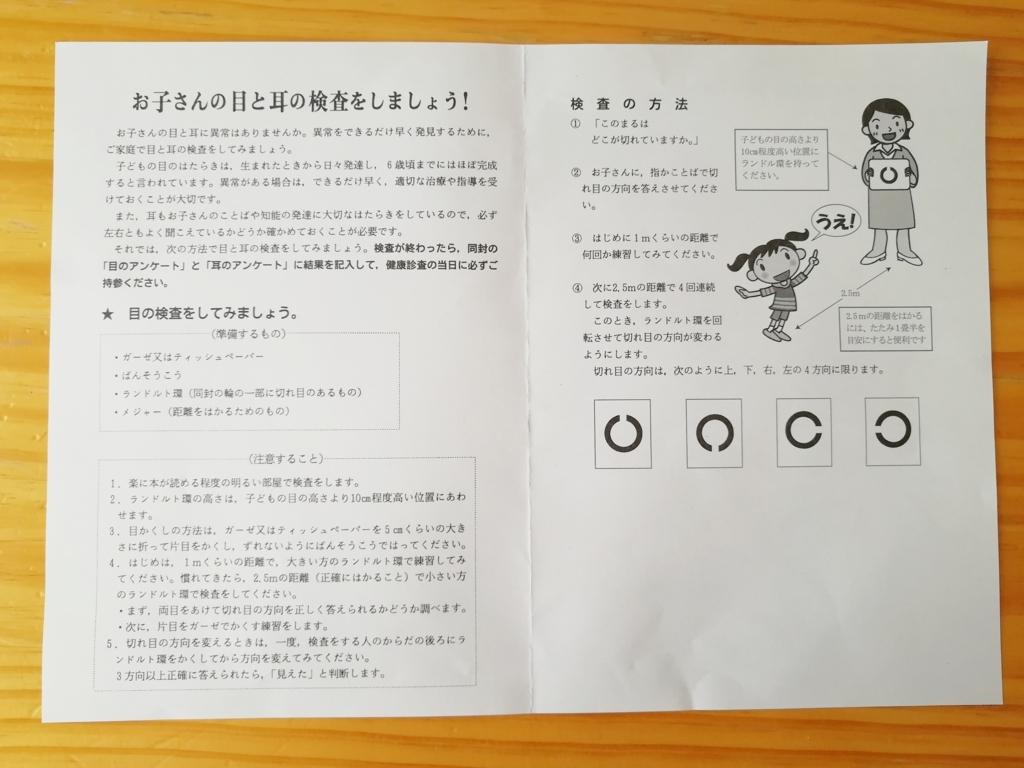 岡山市の三歳児健診のお子さんの目に検査の方法