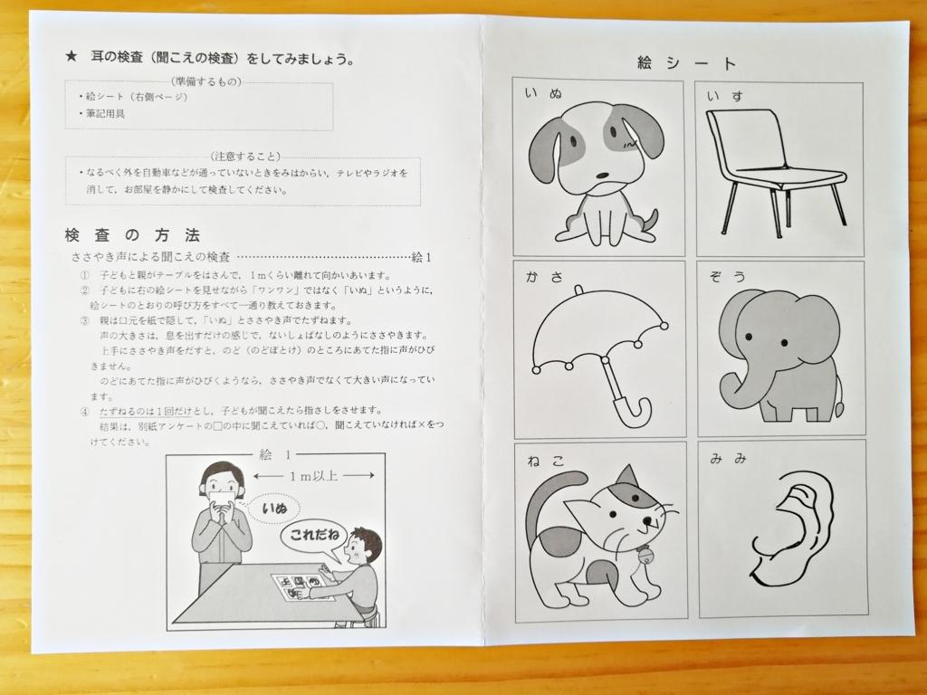 岡山市の三歳児健診のお子さんの耳に検査の方法