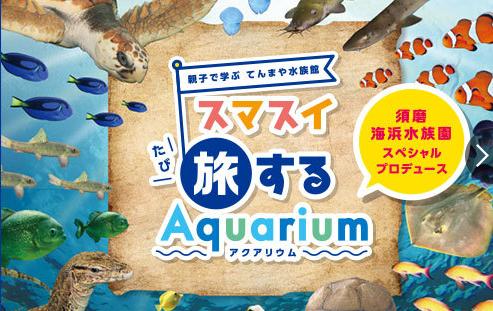 スマスイ旅するAquarium(アクアリウム)