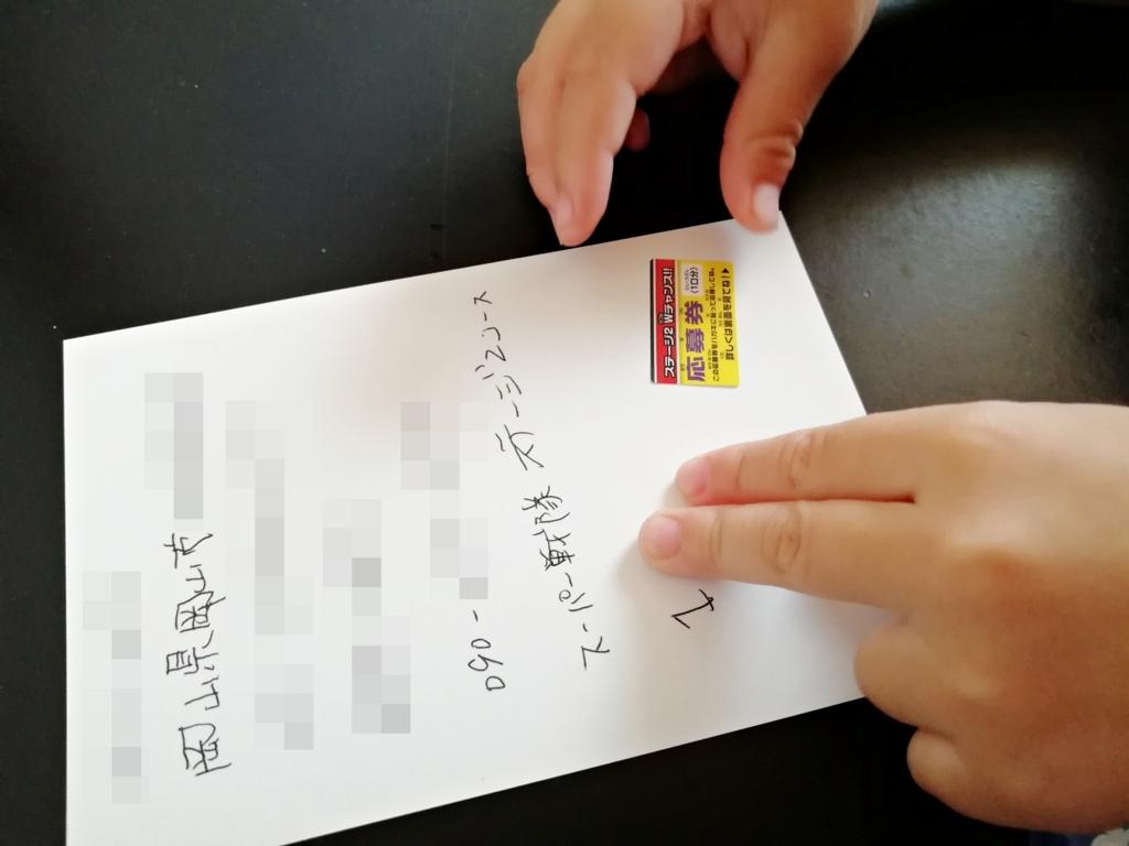 怪盗戦隊ルパンレンジャーVS警察戦隊パトレンジャー en film:Wチャンス応募券