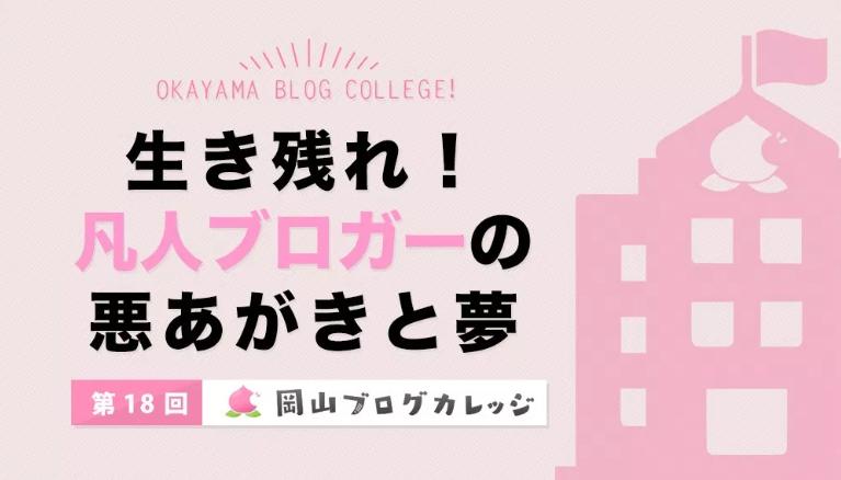 第18回岡山ブログカレッジ 生き残れ!凡人ブロガーの悪あがきと夢