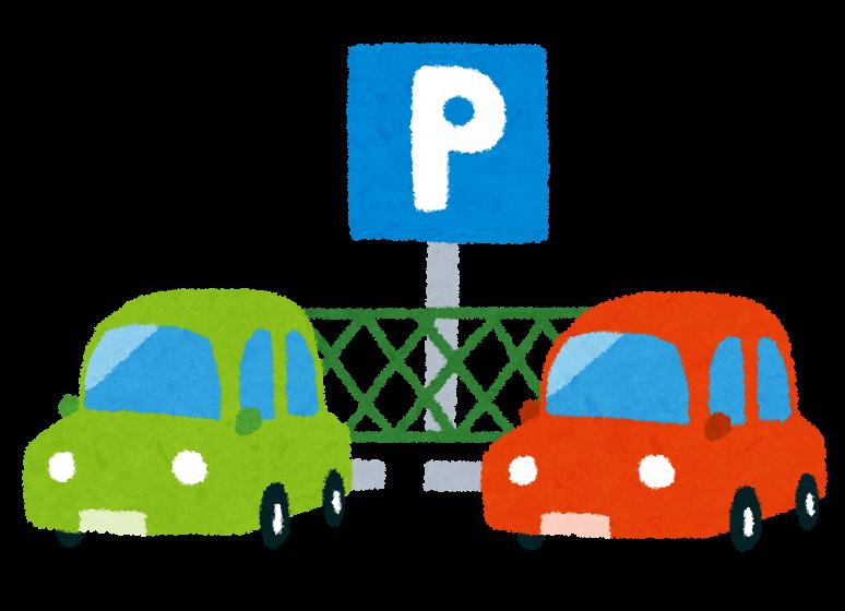 アパート駐車場の無断駐車をどかせる方法