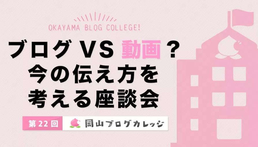 岡山ブログカレッジ(岡ブロ)第22回:ブログVS動画?今の伝え方を考える座談会