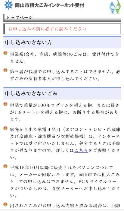 岡山市粗大ごみインターネット受付