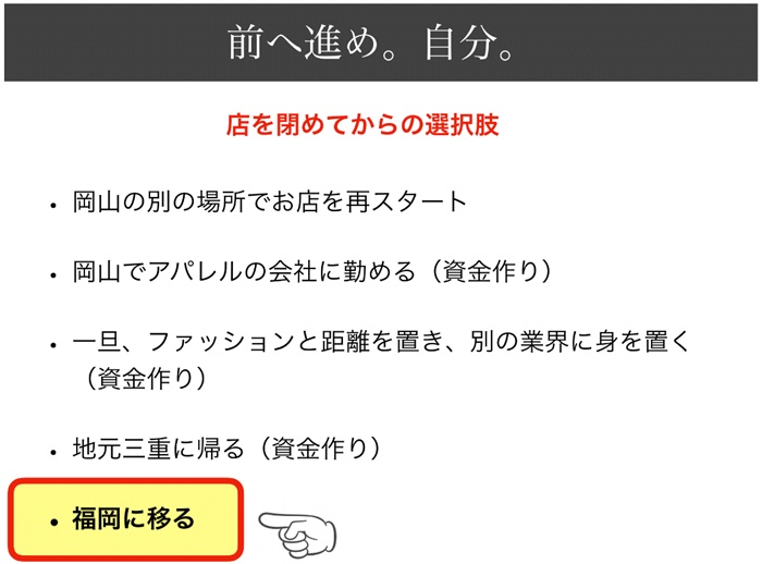 生川さんの選択