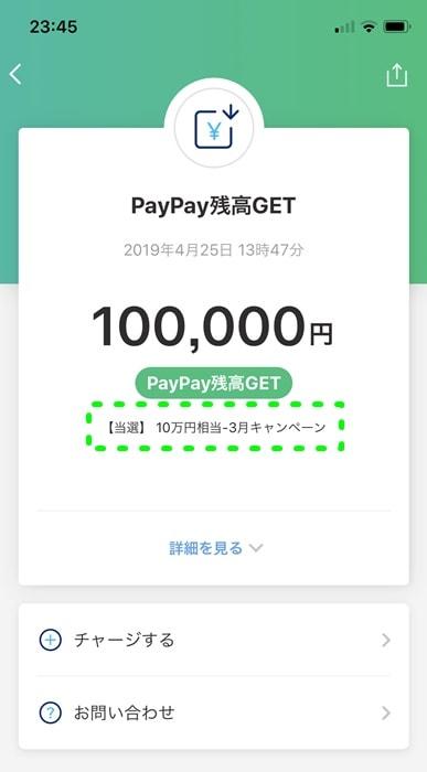 PayPayキャンペーン当選