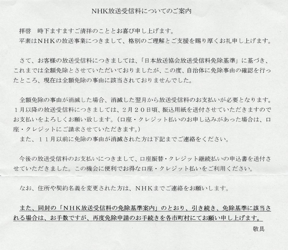 NHK放送受信料についてのご案内