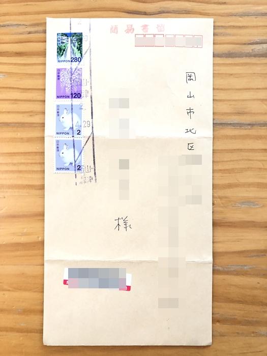 免許センターから届いた返信用封筒