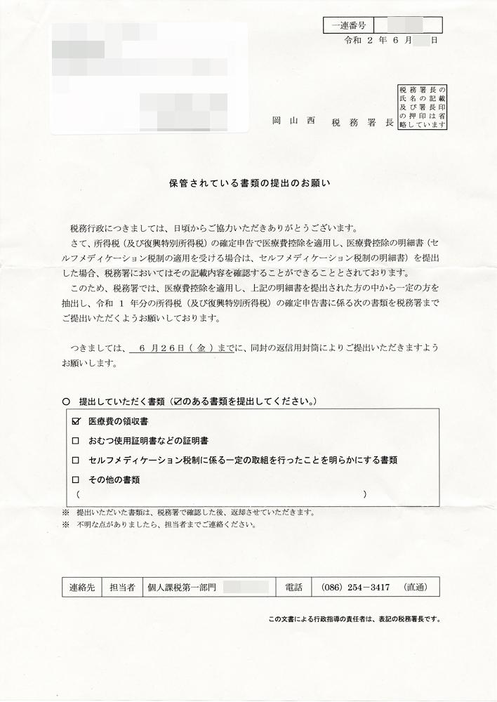 税務署から届いた「保管されている書類の提出」