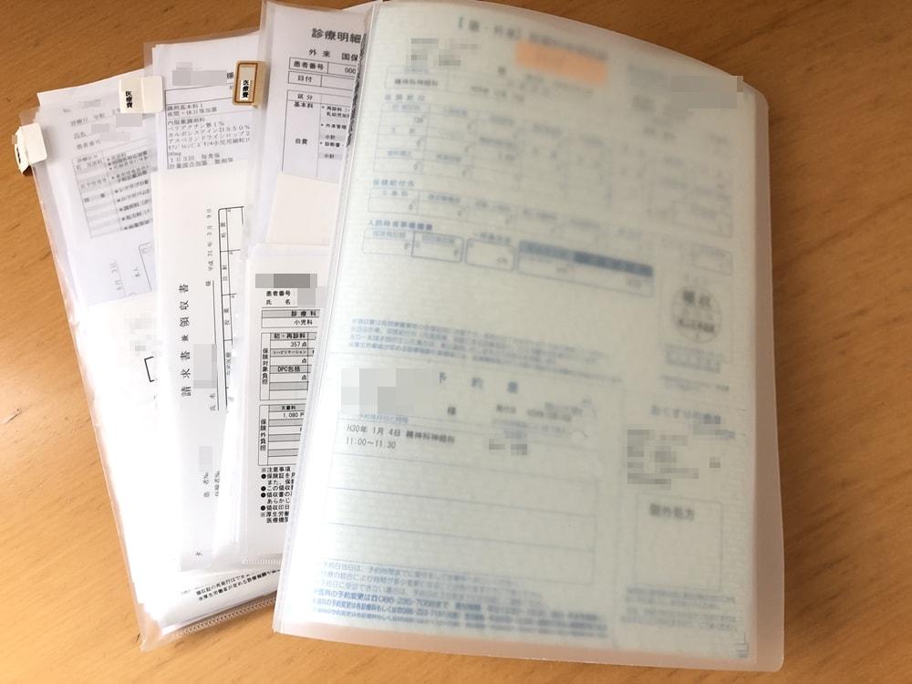医療費控除した医療費の領収書