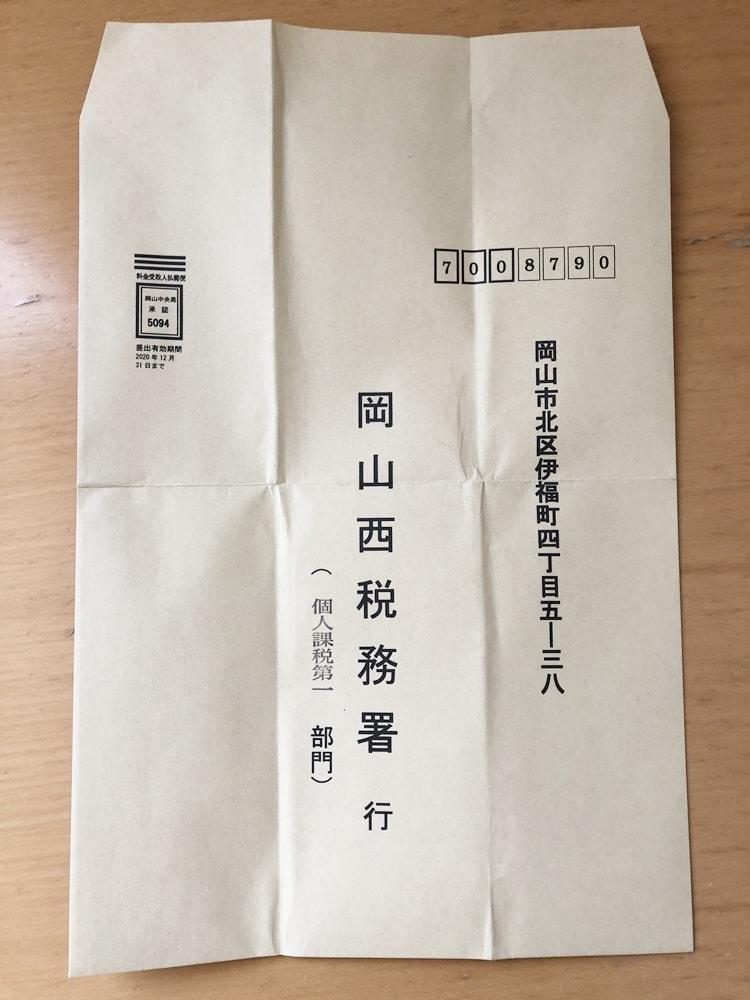税務署への返信用封筒