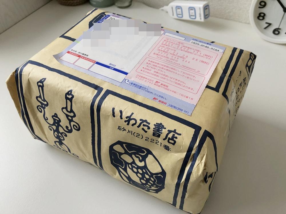 一万円選書