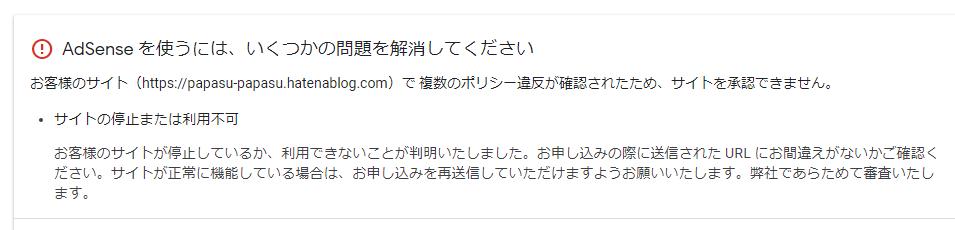 f:id:papasu-papasu:20200223224612p:plain