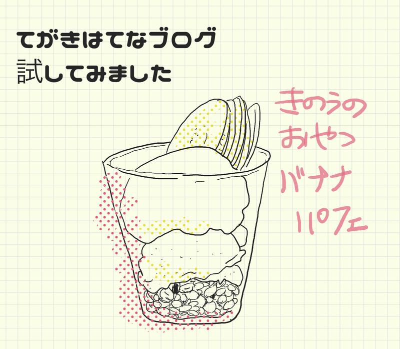 てがきはてなブログ 試してみました きのうの おやつ バナナ 1107ェ