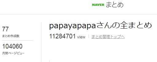 f:id:papayapapa:20171218003040j:plain