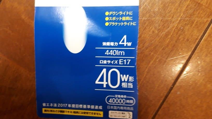 ダウンライト用LED電球