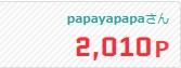 f:id:papayapapa:20180717135235j:plain