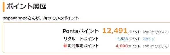 f:id:papayapapa:20181101220039j:plain