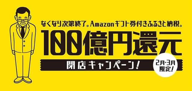 大阪府泉佐野市ふるさと納税