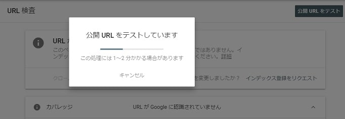 URL検査ツール検査中