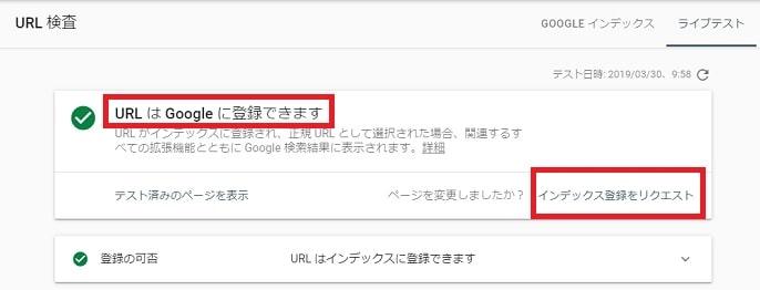 URL検査ツール