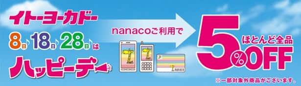 nanacoハッピーデー