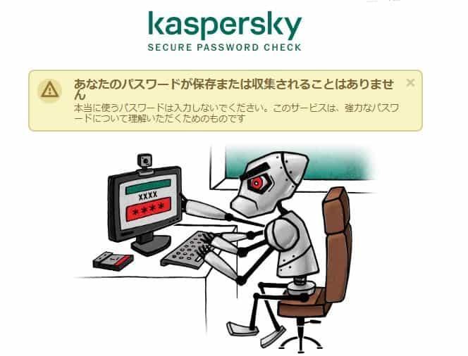 カスペルスキーパスワード