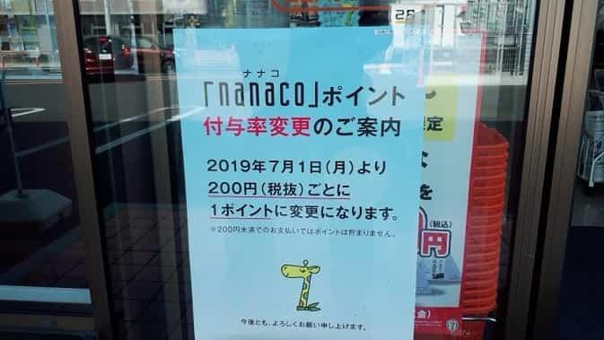 nanaco改悪