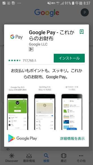 グーグルペイアプリ