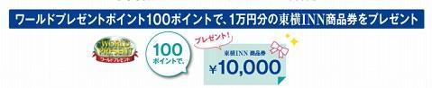 東横INNVISAカードお得