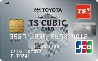 トヨタキュービックカード