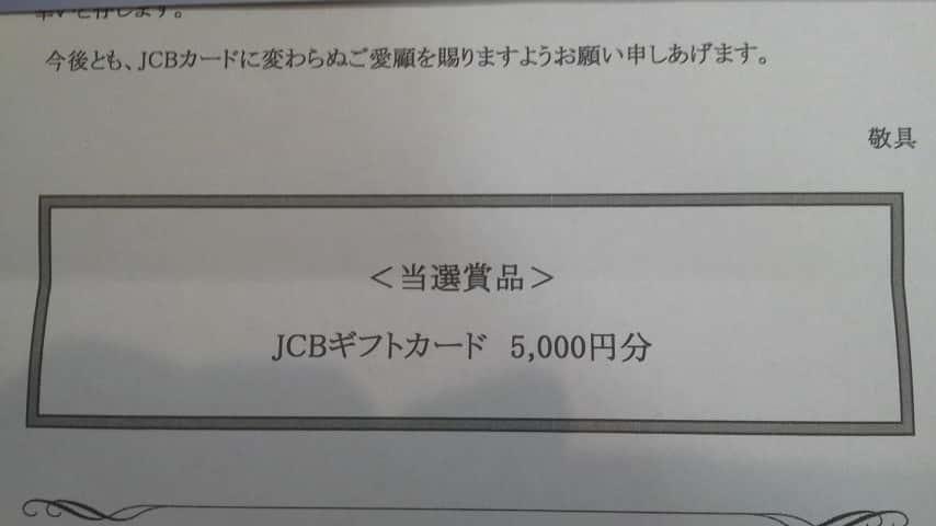 JCB懸賞当選