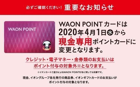 WAONPOINTカード変更